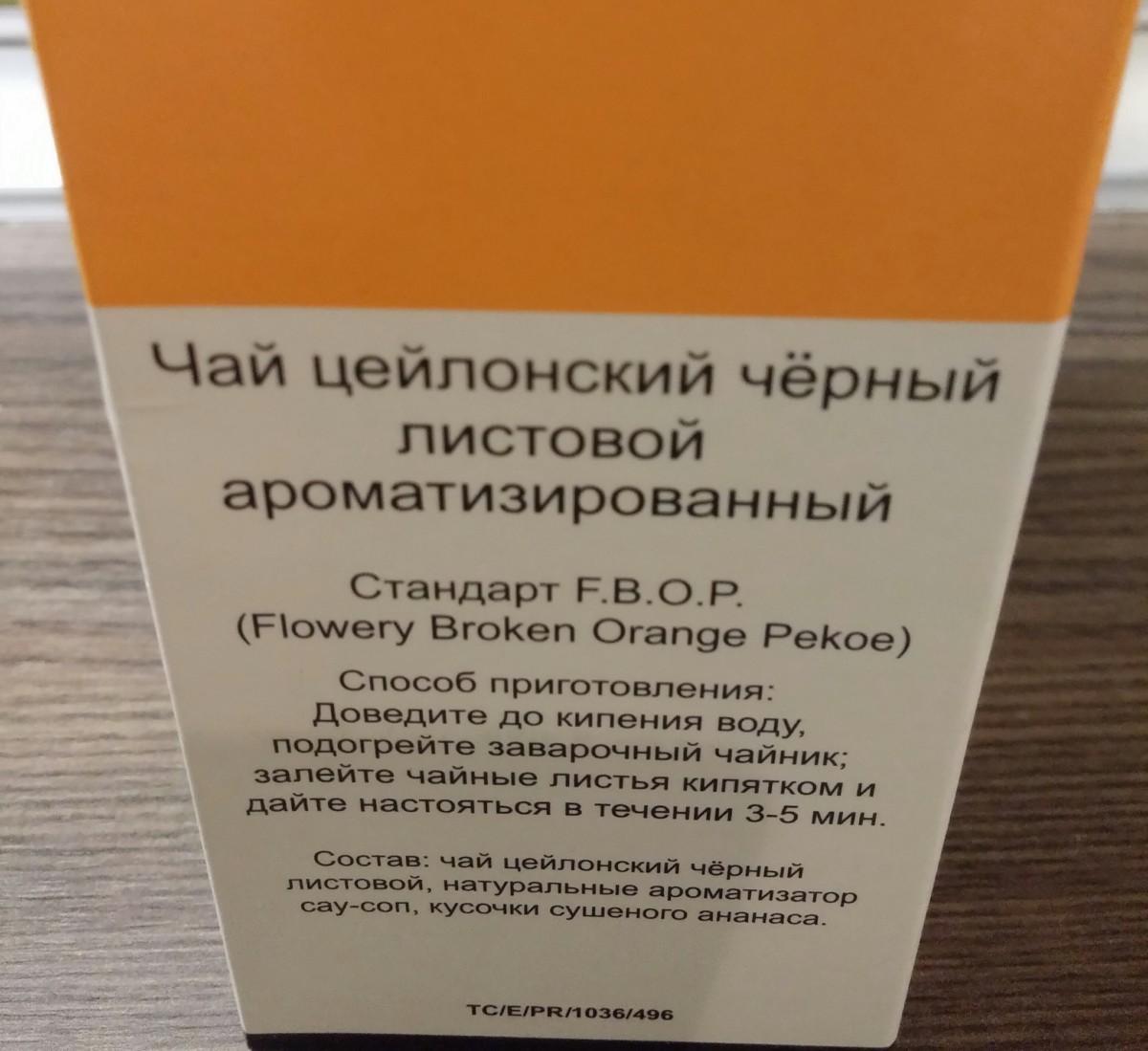 Флауэри Брокен Оранж Пеко