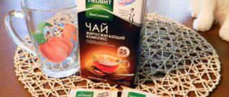 Жиросжигающий чай Леовит