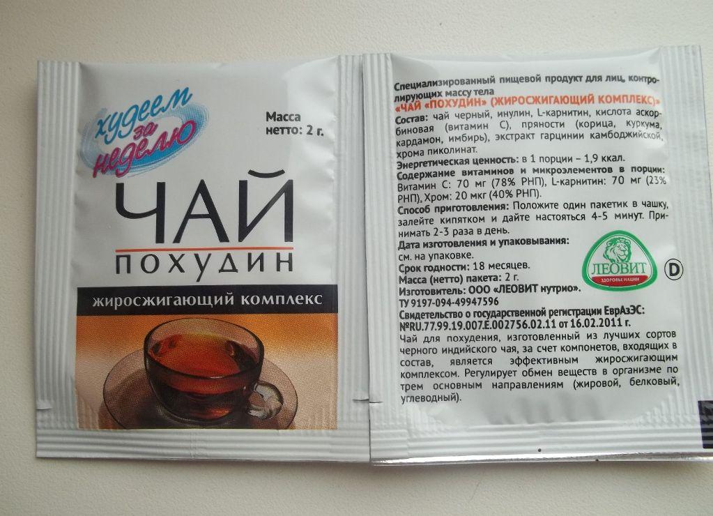 Похудин – это чай от Леовит, имеющий выраженное жиросжигающее действие